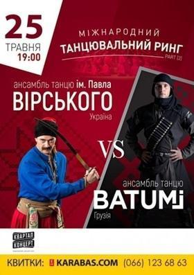 Концерт - Ансамбль им. П.Вирского VS Ансамбль BATUMI