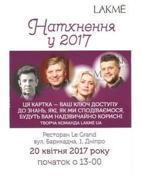 """Семинар-шоу """"Инновации Красоты"""""""