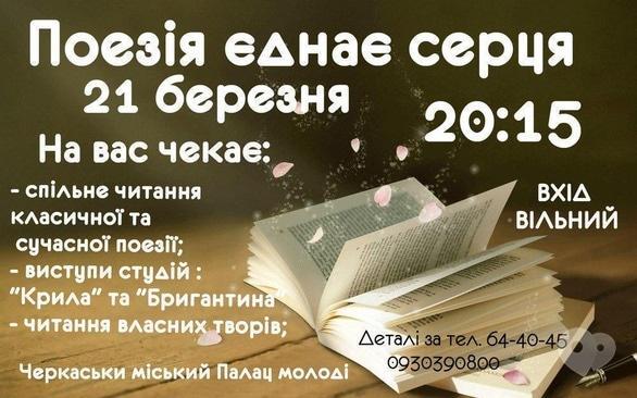 Обучение - Чтение поэзии