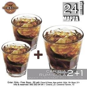 """Вечірка """"CARIBIA RUM-COLA 2+1"""" в """"ANI"""""""