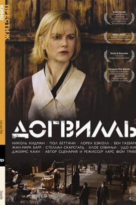 Фильм - Просмотр фильма ''Догвилль' (2003)
