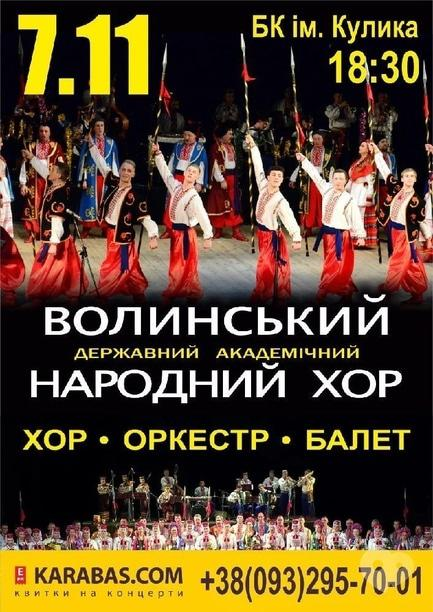 Концерт - Волынский народный хор