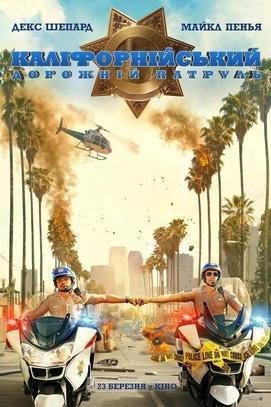 Фильм - Калифорнийский дорожный патруль