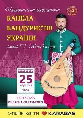 Концерт - Національна капела бандуристів України імені Р. В. Майбороди