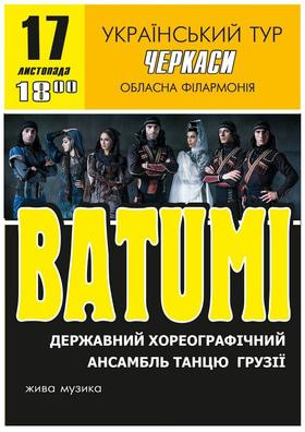 """Концерт - Ансамбль танца """"BATUMI"""""""