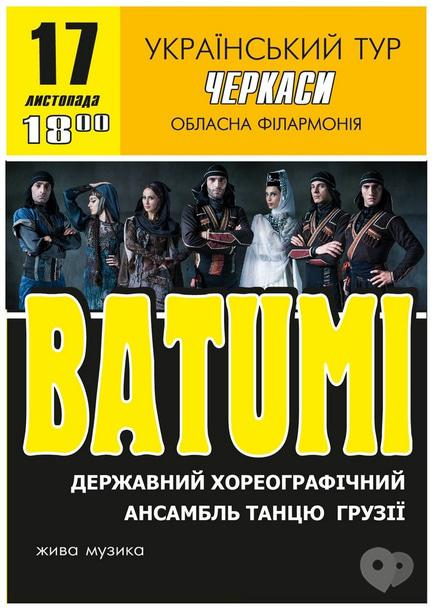 Концерт - Ансамбль танца 'BATUMI'