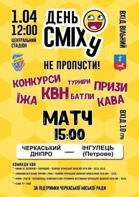 Концерт - День Смеха