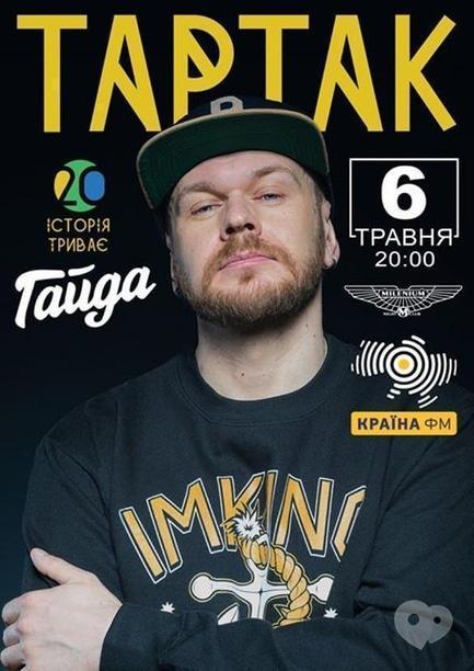 Концерт - 'Тартак'. Тур 'История продолжается!'