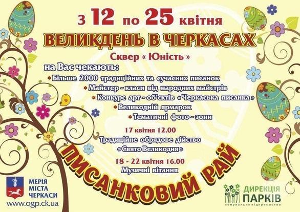 Концерт - Фестиваль 'Писанковый рай'