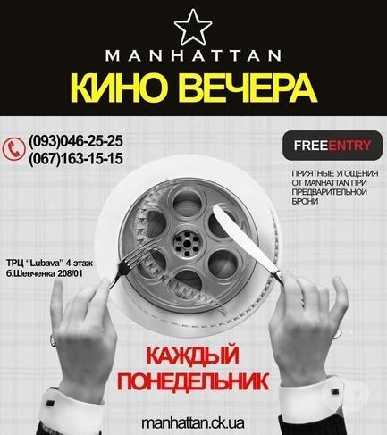 Фильм - Manhattan КиноClub