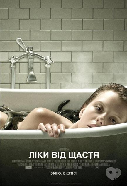 Фильм - Лекарство от счастья