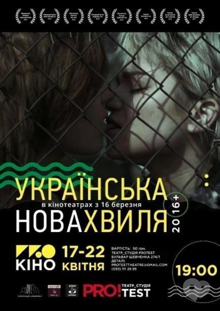 Фильм - ПРОкино Fest. Украинская Новая Волна