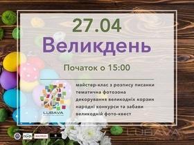 """Концерт - Великдень у ТРЦ """"Любава"""""""