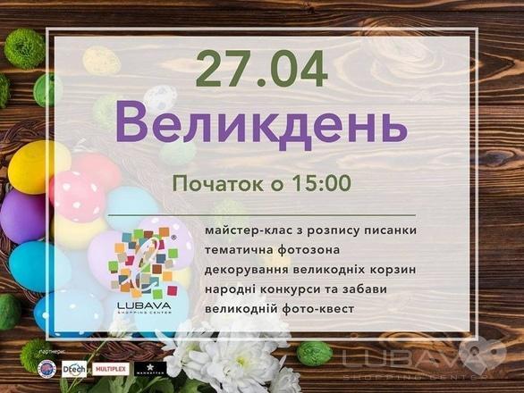 Концерт - Великдень у ТРЦ 'Любава'