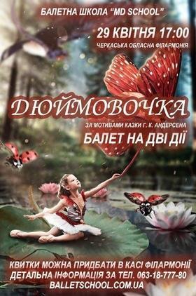 """Концерт - Балет на дві дії """"Дюймовочка"""""""