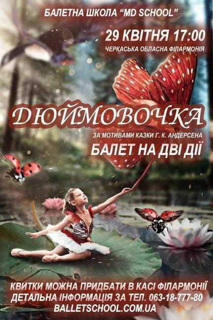 Концерт - Балет на два действия 'Дюймовочка'