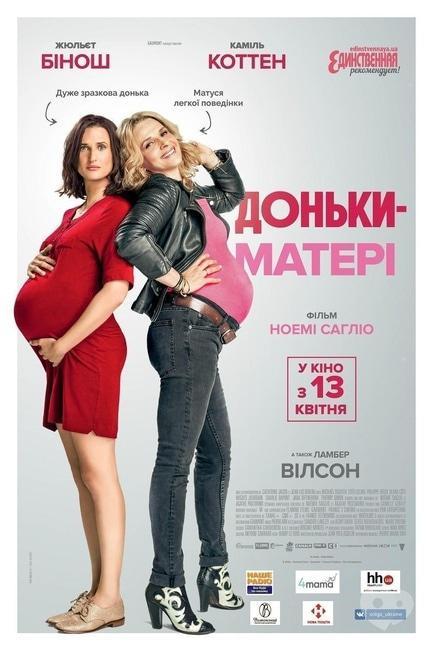 Фильм - Ой, мамочки