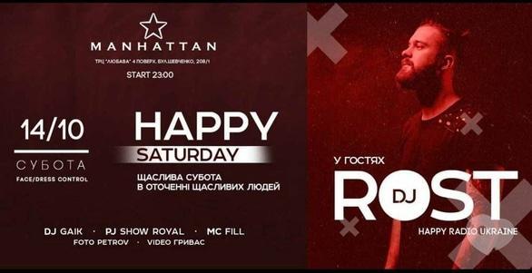 Вечірка - Вечірка 'Happy saturday' в 'MANHATTAN'