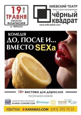 """Афиша 'Спектакль театра """"Черный квадрат"""" – """"До, После и... Вместо SEXa""""'"""