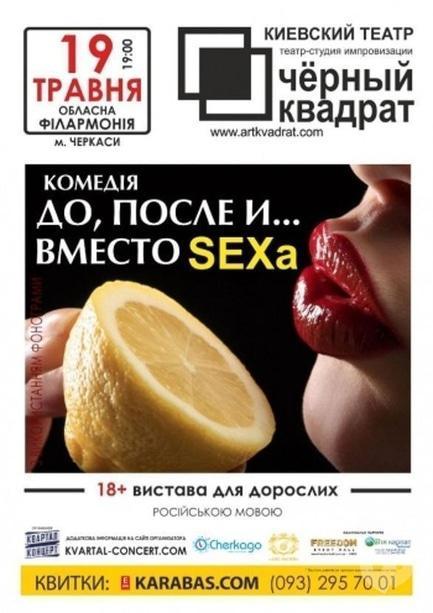 Театр - Спектакль театра 'Черный квадрат' – 'До, После и... Вместо SEXa'