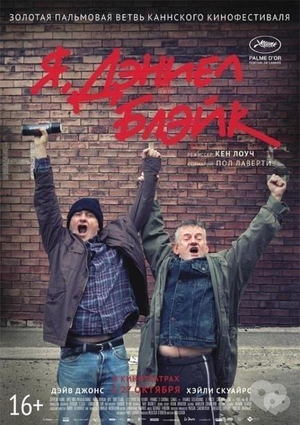 Фильм - ПРОкино Fest. Я, Дэниэл Блейк