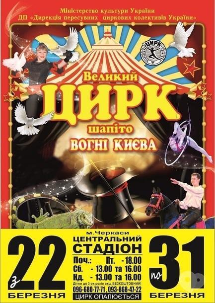 Для детей - Цирк-шапито 'Огни Киева'