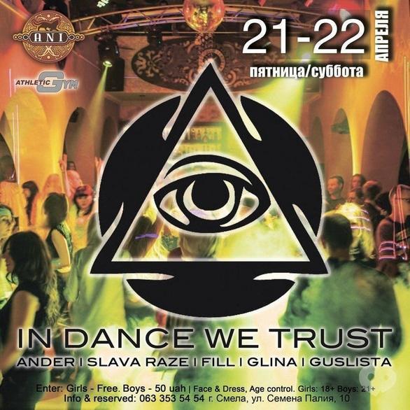 Вечеринка - Вечеринка 'IN DANCE WE TRUST' в 'ANI'