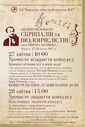 Концерт - І Відкритий конкурс скрипалів та віолончелістів ім. Мирона Полякіна