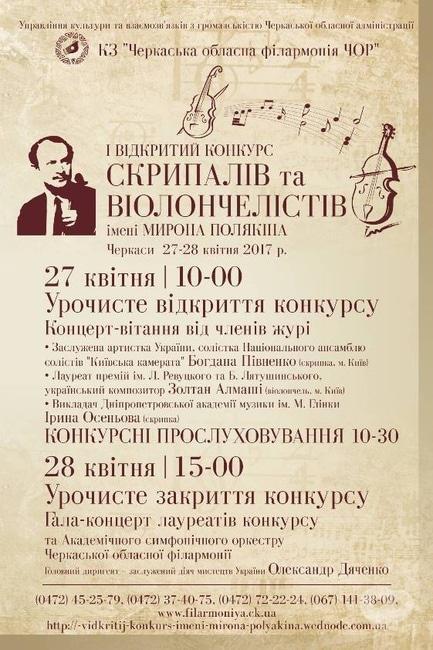 Концерт - І Открытый конкурс скрипачей и виолончелистов им. Мирона Полякина