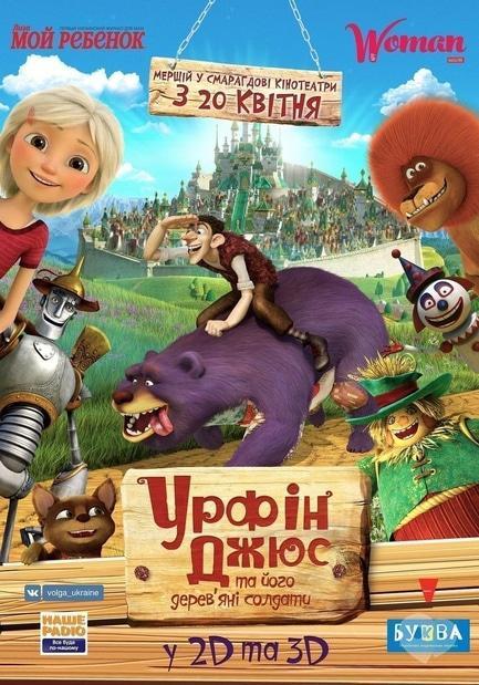 Фильм - Урфин Джюс и его деревянные солдаты