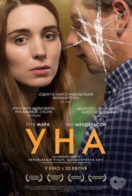 Фильм - Уна