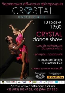 Афиша 'Crystall dance show'