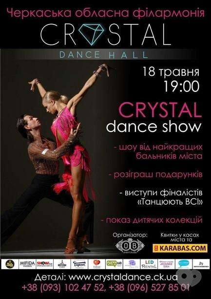 Концерт - Crystall dance show