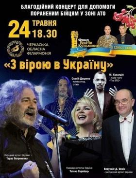"""Концерт - Благотворительный концерт """"С верой в Украину"""""""