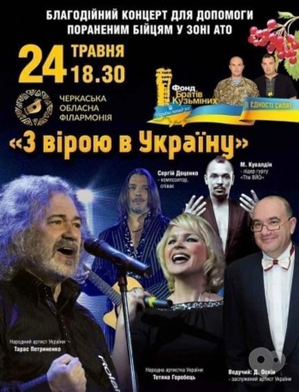 Концерт - Благодійний концерт 'З вірою в Україну'