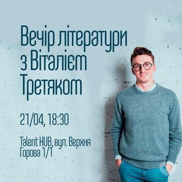 Вечеринка - Вечер литературы с Виталием Третьяком
