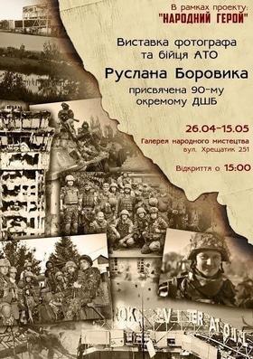 'Майовка' - Виставка фотографа та бійця АТО Руслана Боровика