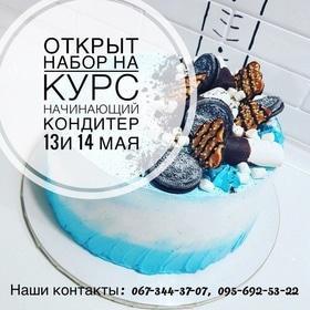 """Cake Party """"Начинающий кондитер"""""""