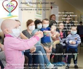 """Афиша 'Благотворительная акция """"Подари ребенку мир""""'"""