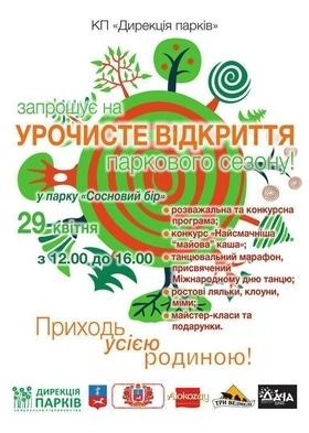 'Торжественное открытие паркового сезона' - афиша 'Маевка'