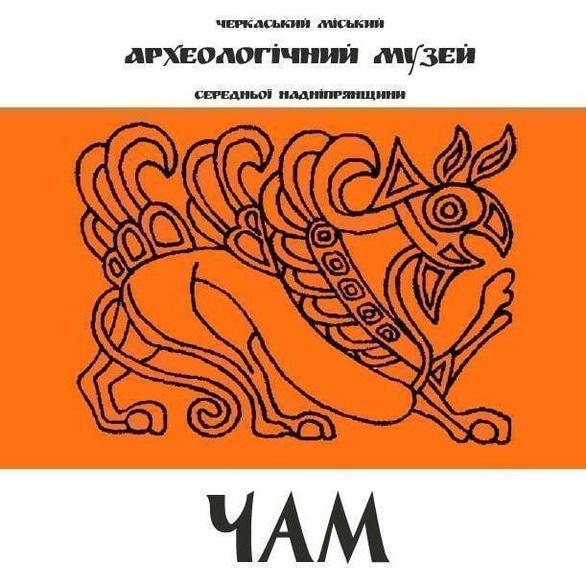Выставка - Выставка черкасского городского археологического музея Средней Надднепрянщины