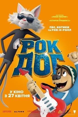 Фильм - Рок Дог