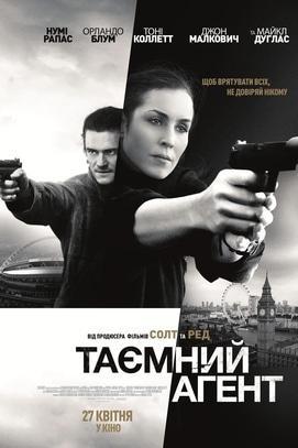 Фильм - Секретный агент