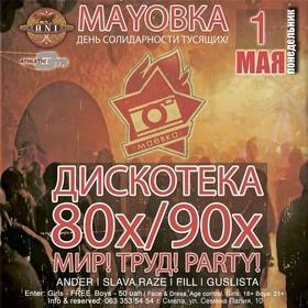 'Маевка' - Вечеринка 'MAYOVKA' в 'ANI'