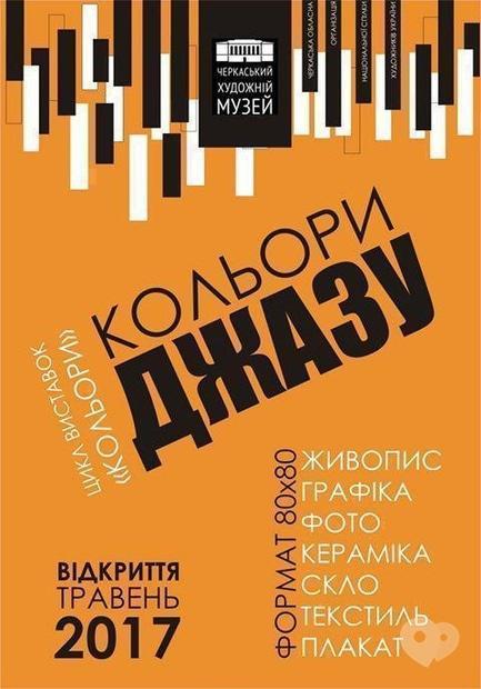 Выставка - Художественный проект 'Цвета джаза'