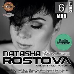 'Маевка' - NATASHA ROSTOVA в 'ANI'