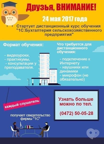 Обучение - Набор на дистанционный курс '1С: Бухгалтерия сельскохозяйственного предприятия для Украины'
