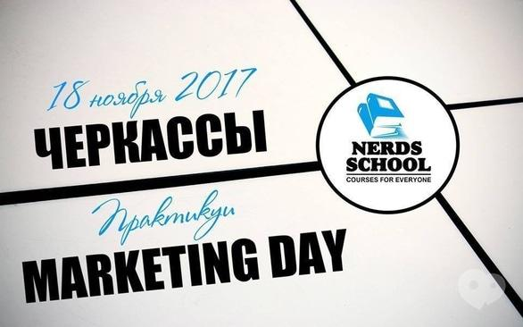 Обучение - Cherkassy marketing day