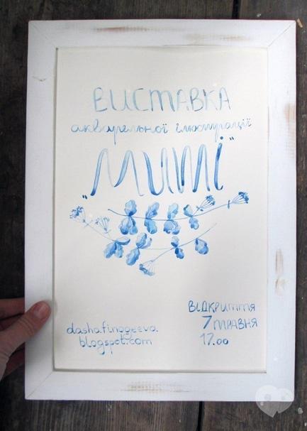 Выставка - Выставка акварельной иллюстрации 'Мгновения'