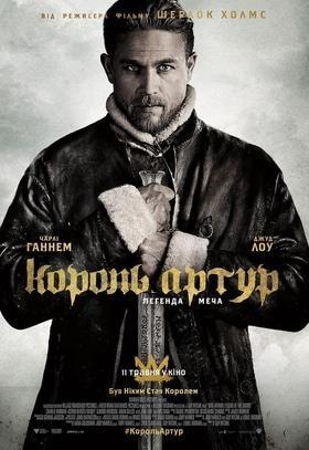 Афіша 'Король Артур: Легенда меча'